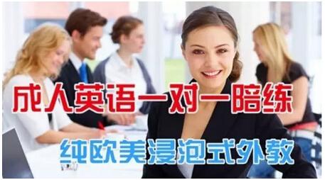 成人英语陪练课程
