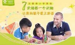 该怎么辅导孩子学英语?汉普森告诉你答案