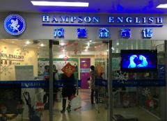 汉普森优秀的教学环境让孩子爱上英语