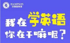 邀请好友赢取汉普森英语奖学金还能提现哦