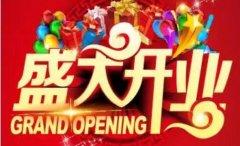 喜报|北京汉普森英语高新青少中心盛大开业!