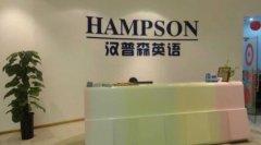 天津汉普森少儿英语明星学员成长日记