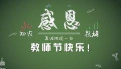 汉普森天津滨江道校区暖心教师节活动报名开始